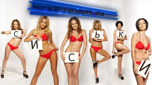 Russian Music 2011 April  Русская музыка 2011 Апрельpart 2.flv